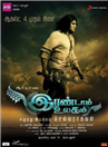 Irandam Ulagam - Tamil Movie Poster