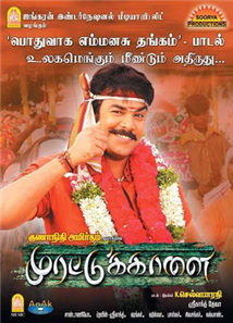 Murattu Kaalai