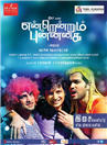 Endrendrum Punnagai - Tamil Movie Poster