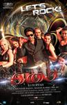 Isai - Tamil Movie Poster