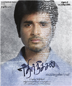 Ethir Neechal 