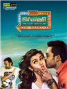 Biriyani - Tamil Movie Poster