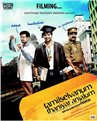 Tamilselvanum Thaniyar Anjalum - Tamil Movie Poster