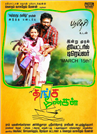 Thanga Meengal - Tamil Movie Poster