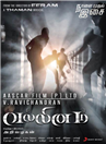 Vallinam - Tamil Movie Poster