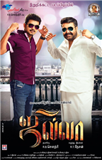 Jilla - Tamil Movie Poster