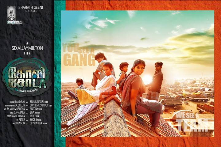 Goli Soda Picture Gallery