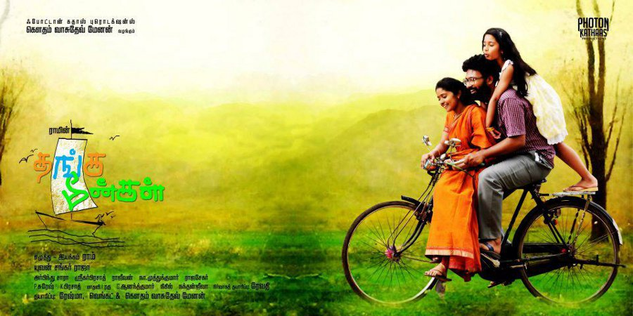 Thanga Meengal Picture Gallery