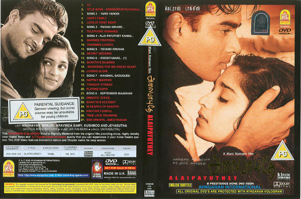 Alaipayuthey Picture Gallery