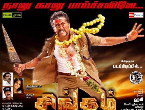 Singam Picture Gallery