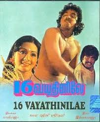 16 Vayathinile Picture Gallery