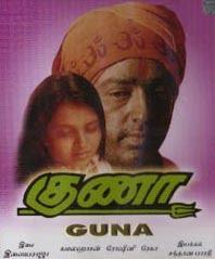 Guna Picture Gallery