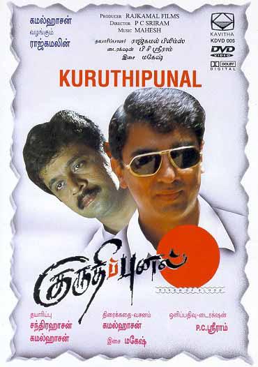 Kuruthipunal Picture Gallery