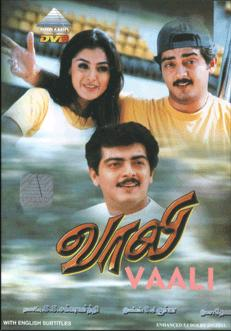 Vaali Picture Gallery