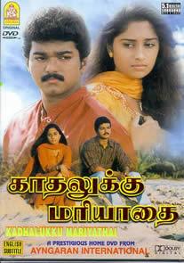 Kadhalukku Mariyadhai Picture Gallery