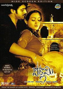 Pournami Picture Gallery