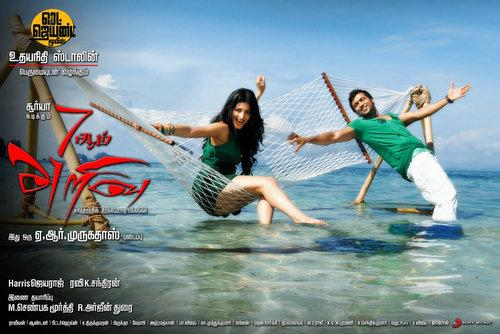 7am Arivu Picture Gallery