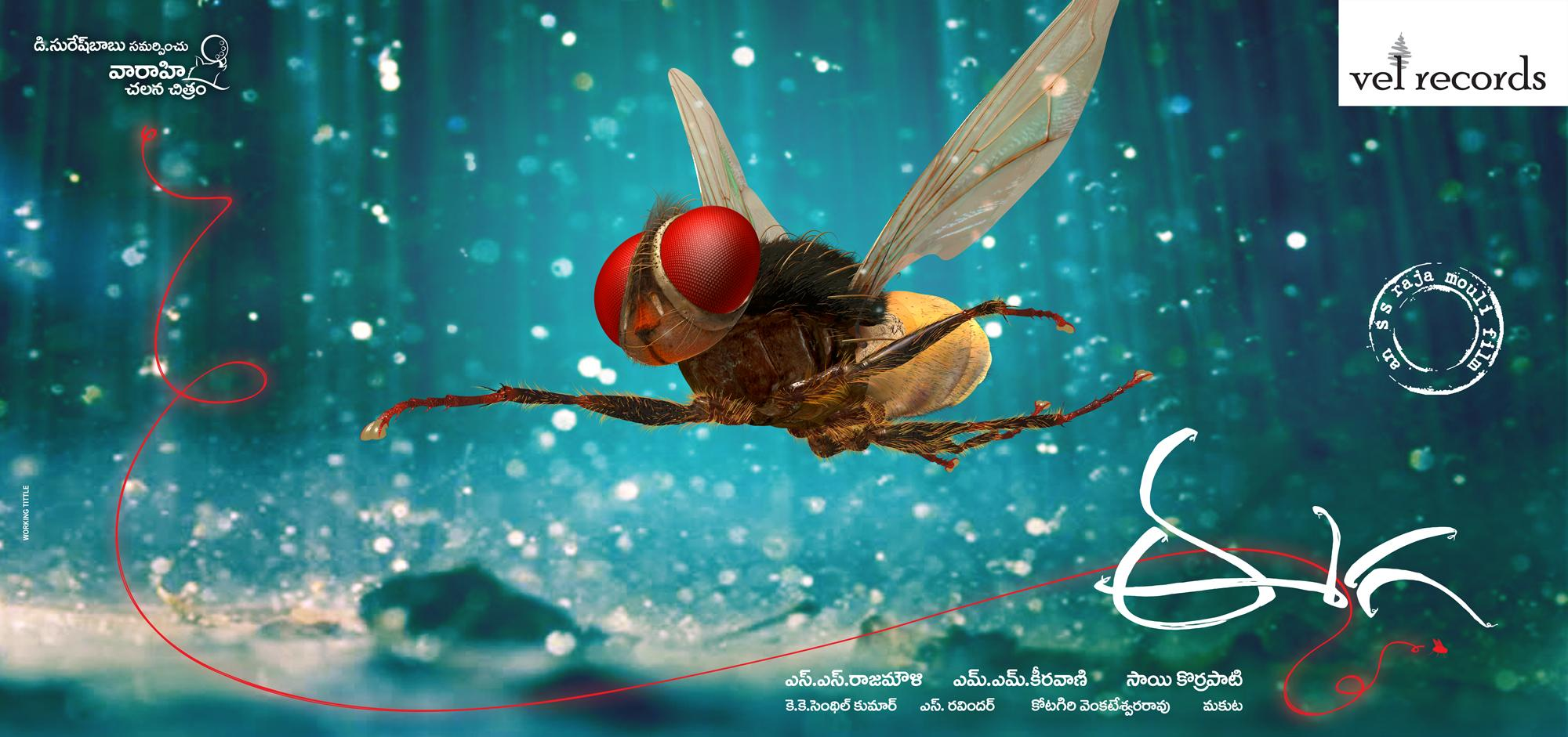 Eega Picture Gallery