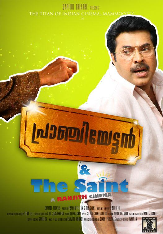 Pranchiyettan & The Saint Picture Gallery