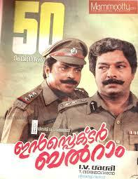 Inspector Balram Picture Gallery
