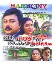Thooval Kottaram Picture Gallery