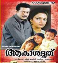 Akashadoothu Picture Gallery