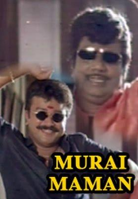 Murai Maman Picture Gallery