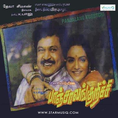 Panchalankurichi Picture Gallery