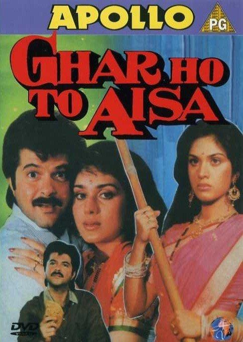 Ghar Ho To Aisa Picture Gallery