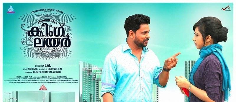 King Liar Malayalam Movie Photo Gallery