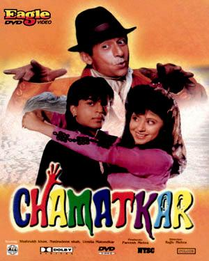 Chamatkar Picture Gallery