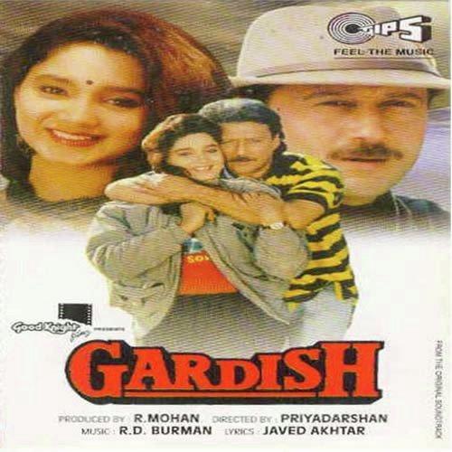 Gardish Picture Gallery
