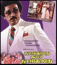 Thoongadhey Thambi Thoongadhey Picture Gallery
