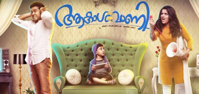 Akashvani Malayalam Movie Review