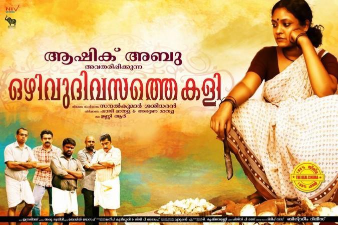 Ozhivudivasathe Kali Picture Gallery