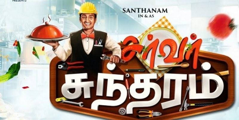 Server Sundaram Picture Gallery