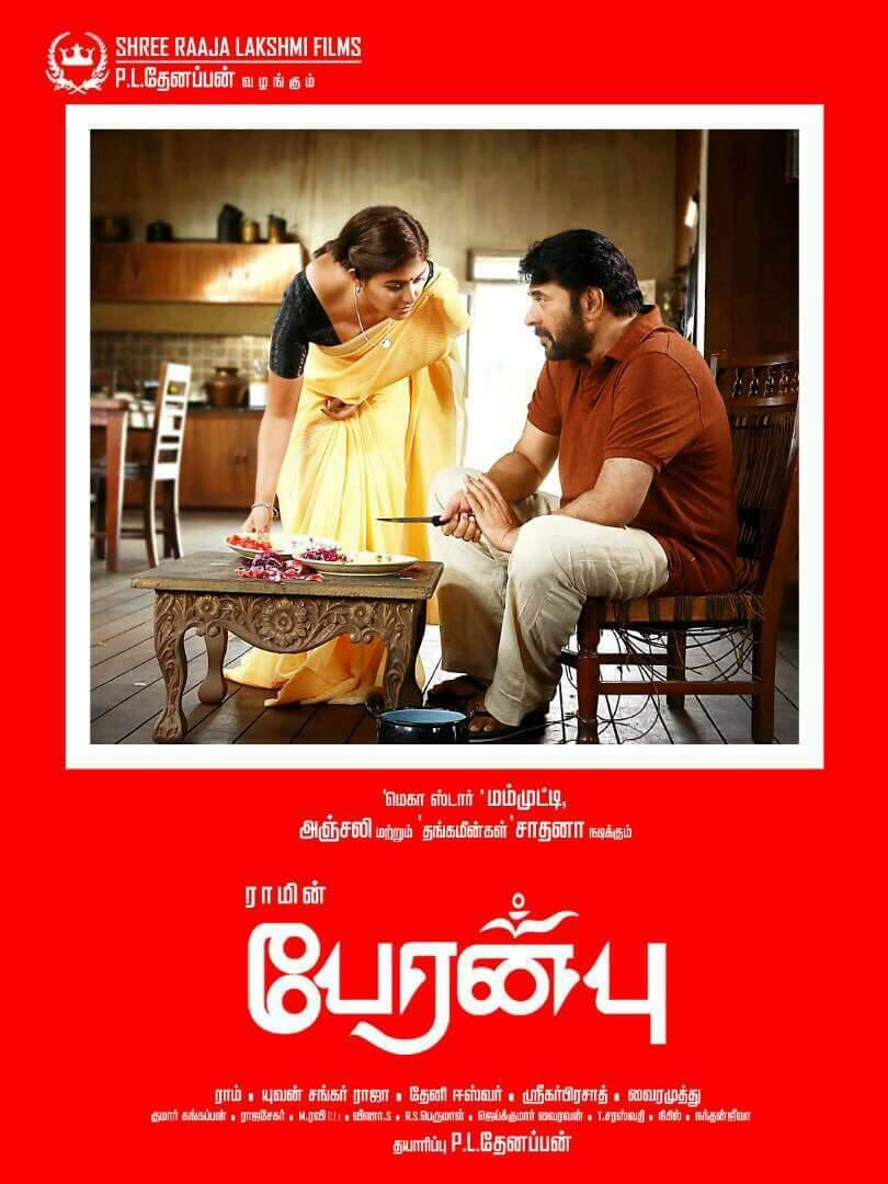 Peranbu Picture Gallery