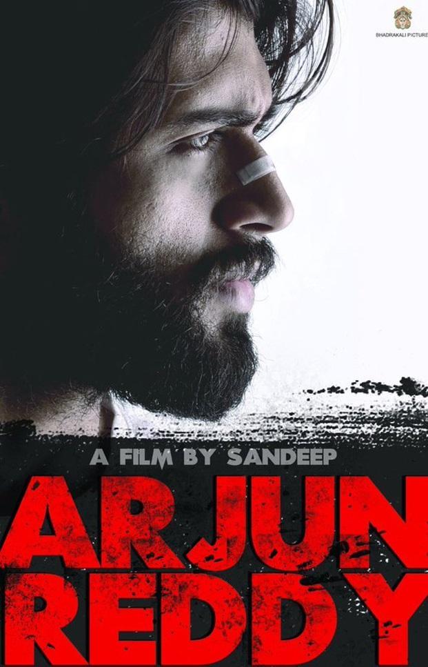 Arjun Reddy Picture Gallery