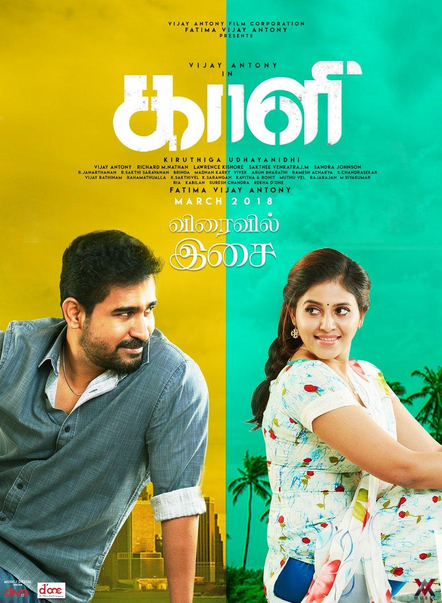 Kaali Picture Gallery