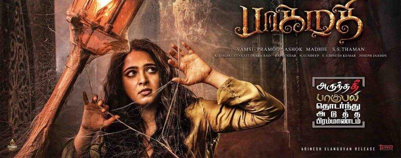 Bhaagamathie Picture Gallery