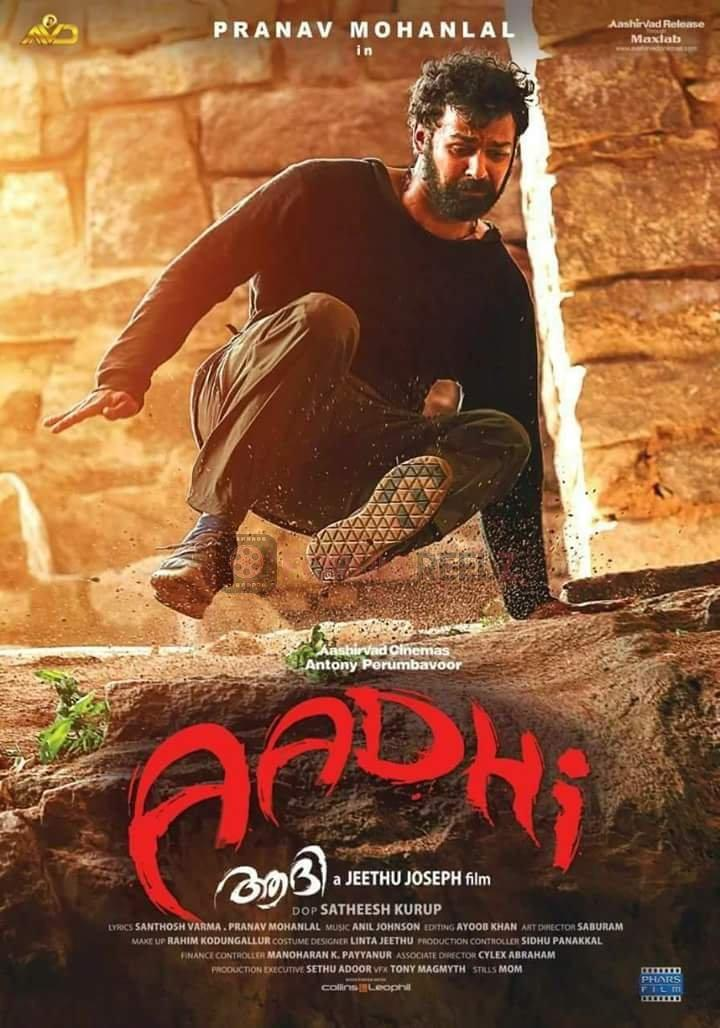 Aadhi Picture Gallery