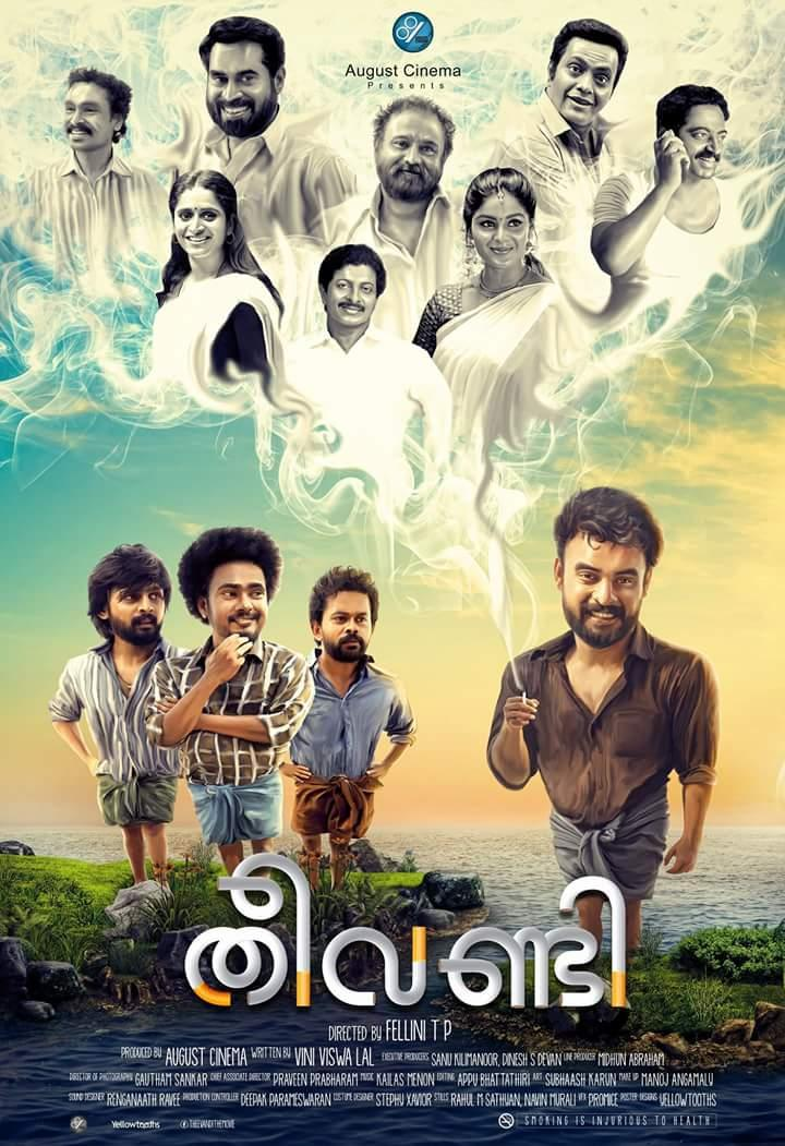 Theevandi Picture Gallery
