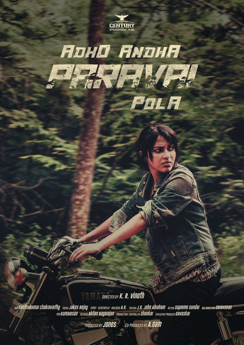 Adho Andha Paravai Pola Picture Gallery