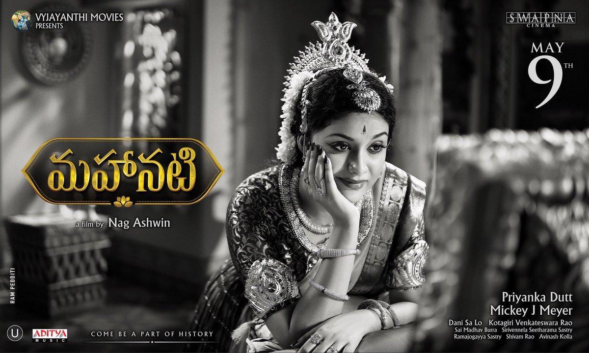 Mahanati Picture Gallery