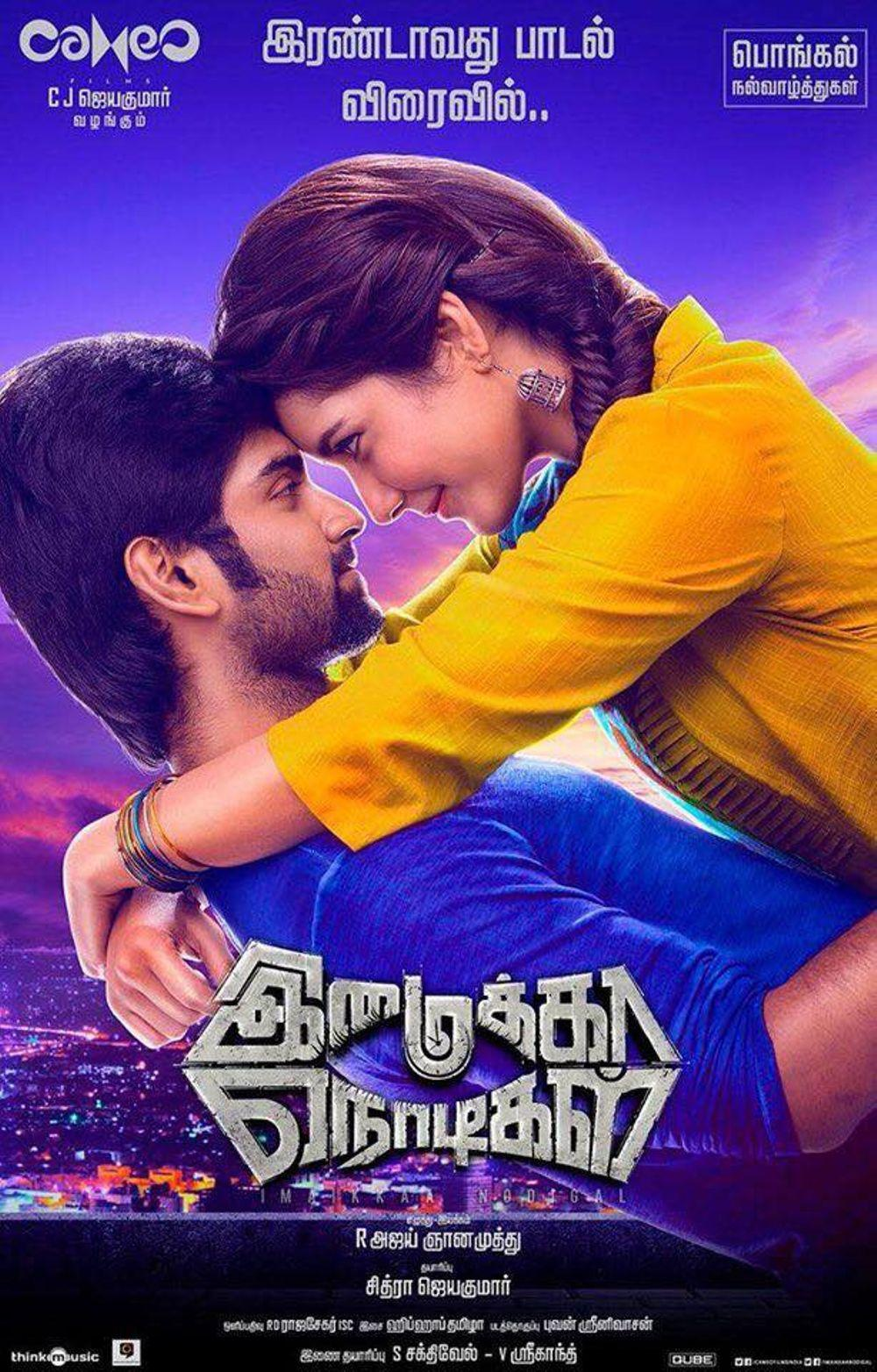 Imaikkaa Nodigal Picture Gallery