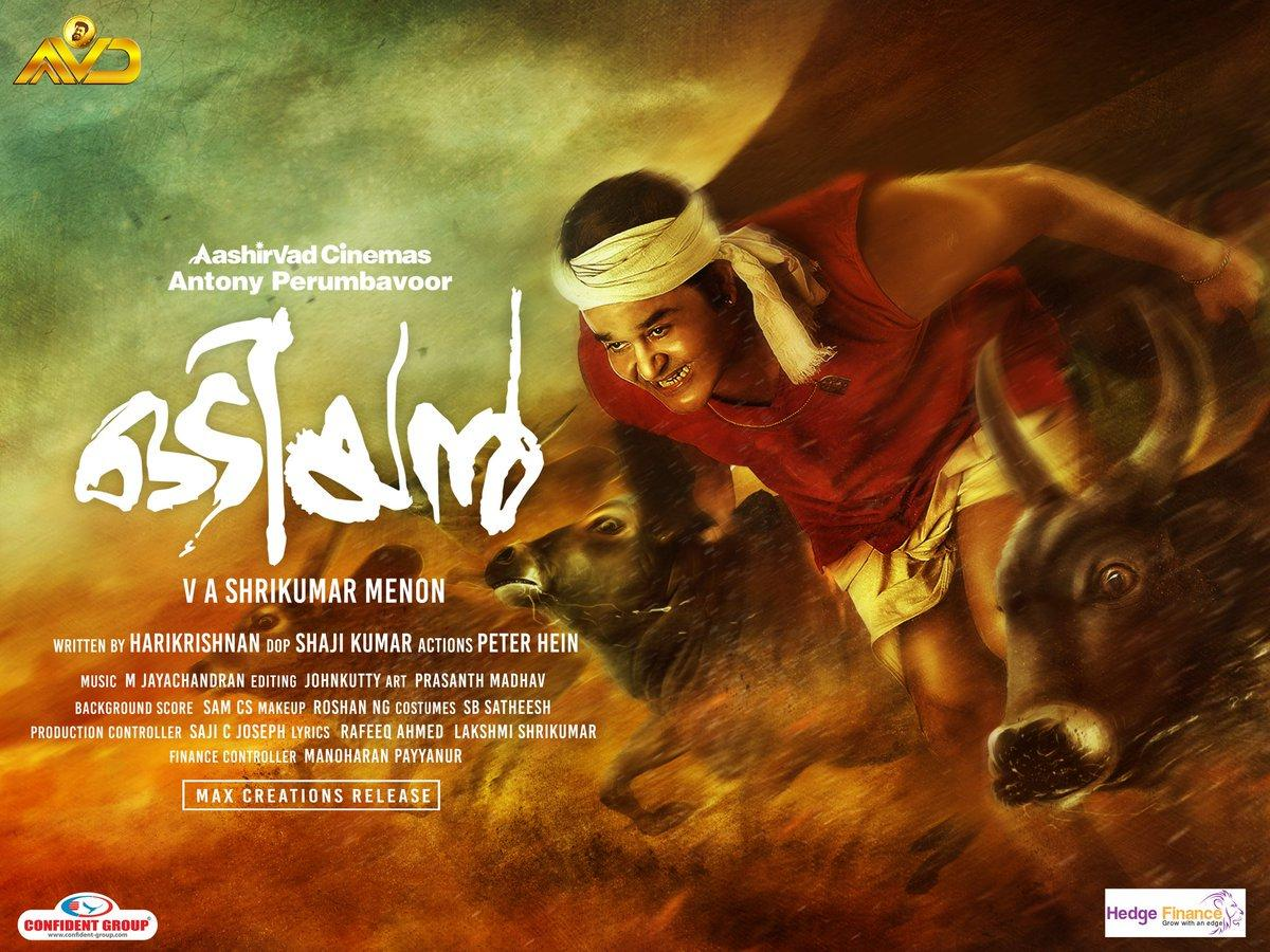 Odiyan Picture Gallery