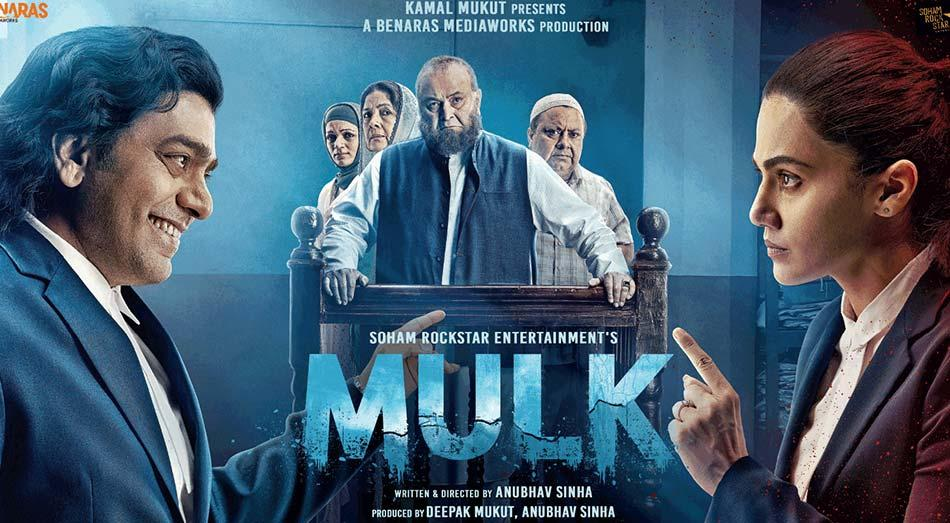 Mulk Picture Gallery