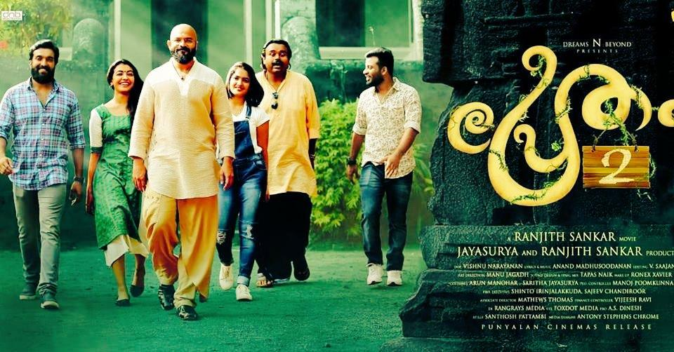 Pretham 2 Picture Gallery