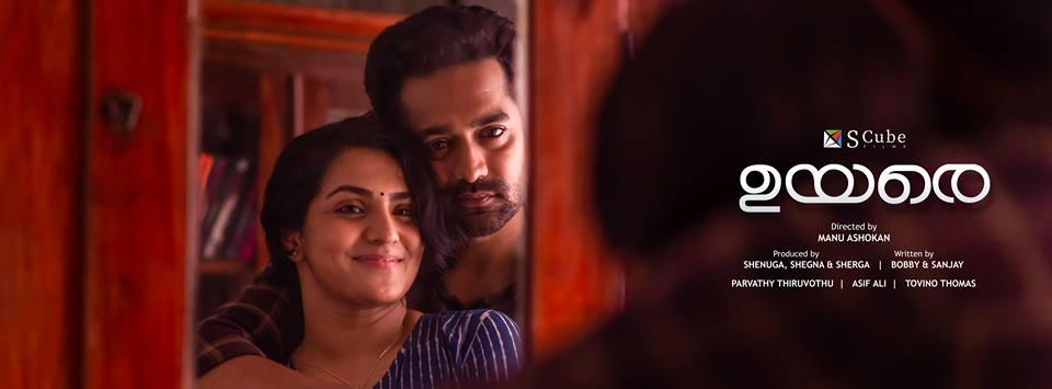 Uyare Picture Gallery