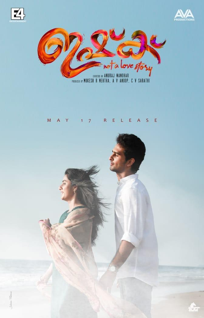 Ishq - Not A Love Story Picture Gallery